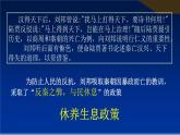 """第11课 西汉建立和""""文景之治""""课件-部编版历史七年级上册(共17张PPT)"""