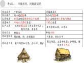 2020年中考历史一轮复习考点讲练课件(中国古代史)