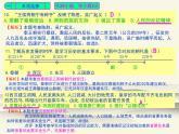 2020-2021学年度上学期第三次月考测试卷评析(人教版中国历史七年级上册第1-16课《万友测试卷》)