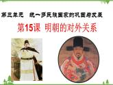 第15課  明朝的對外關系(課件和練習)2020-2021學年七年級歷史下冊(部編版)