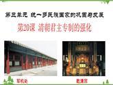 第20課  清朝君主專制的強化(課件和練習)2020-2021學年七年級歷史下冊(部編版)