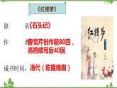 第21課  清朝前期的文學藝術(課件和練習)2020-2021學年七年級歷史下冊(部編版)