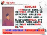 人教部編版七年級下冊歷史課件:第14課 明朝的統治 課件