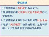 第20課清朝君主專制的強化課件(1)