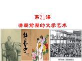 部編版 七年級歷史下冊 第21課 清朝前期的文學藝術 課件+視頻