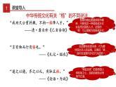3.2 青春有格-高效備課丨2019-2020學年七年級道德與法治下冊同步課件(部編版)(共24張PPT)