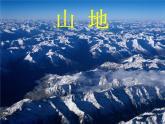 高中地理人教版必修一課件 4.2 山地的形成課件(共53 張PPT)