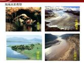 【地理】人教版必修1 第三章 第一節 自然界的水循環課件(37張PPT)