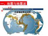 高中地理湘教版必修一第一章第三節地球的圈層結構課件