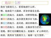 高中地理湘教版必修一第一章第四節地球的演化課件