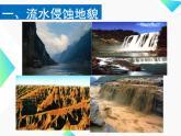 高中地理湘教版必修一第二章第一節流水地貌課件