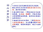 高中地理湘教版必修一第三章第一節大氣的組成與垂直分層課件