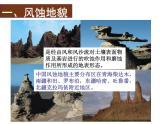 高中地理湘教版必修一第二章第二節風成地貌課件