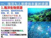 高中地理湘教版必修一第四章第三節海洋與人類課件