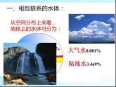 高中地理湘教版必修一4.1水循環