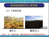 高中地理湘教版必修一3.3 大氣熱力環流