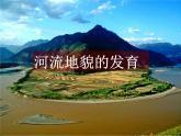 4.3 《河流地貌的發育》PPT 課件