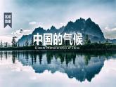 2.2 《中國的氣候》 一輪復習課件PPT