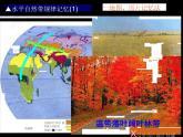 高考地理一輪復習 高中地理自然帶