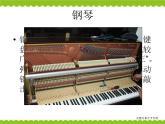 高中音體美高中音樂人音版第十七節 鋼琴音樂的奇葩資源包