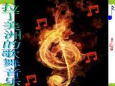 高中音體美高中音樂人音版第十三節:拉丁美洲音樂——安第斯高原探戈、音樂文化的融合資源包(教學設計+課件)[14]