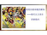 人音版高中音樂必修音樂鑒賞第12單元第22節  勛伯格  課件(共31張PPT)