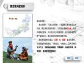 人音版(2004)高中音樂鑒賞-第三節-獨特的民族風 課件PPT