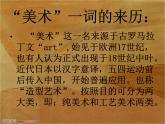 高中人教版美術 鑒賞  (一)中國美術鑒賞 1學些美術鑒賞知識 課件 (共31張PPT)