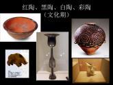 高中人教版美術 鑒賞  (一)中國美術鑒賞 2傳統藝術的根 玉器 陶瓷和青銅器藝術 課件(共49張PPT)