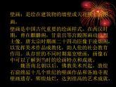 高中人教版美術 鑒賞  (一)中國美術鑒賞 4天上人間 壁畫 課件(共43張PPT)