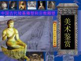 高中人教版美術 鑒賞  (一)中國美術鑒賞 5三度空間的藝術 古代雕塑 課件(共44張PPT)