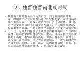 高中人教版美術 鑒賞  (一)中國美術鑒賞 6獨樹一幟 古代中國畫 課件(共35張PPT)
