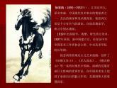 高中人教版美術 鑒賞  (一)中國美術鑒賞 7時代的風采——現代中國畫 油畫 課件(共20張PPT)