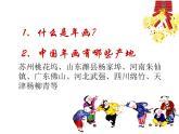 高中人教版美術 鑒賞  (一)中國美術鑒賞 9美在民間——中國民間美術 課件(共71張PPT)