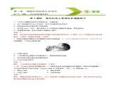 2.2.3 遗传信息主要储存在细胞核中-【新教材】苏教版(2019)高中生物必修1同步课件精讲(备课堂)+习题精练(备作业)