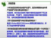 3.2.2 绿色植物光合作用的过程-【新教材】苏教版(2019)高中生物必修1同步课件精讲(备课堂)+习题精练(备作业)