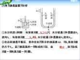 高考生物一輪復習_第2單元_細胞的基本結構與物質運輸_第7講_物質跨膜運輸的實例和方式課件