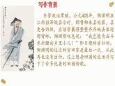 7-2 归园田居 课件—高中语文部编版(2019)必修上册