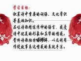 鹊桥仙 课件—高中语文部编版(2019)必修上册