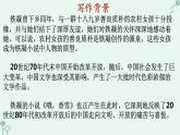 3-2 哦,香雪 课件—高中语文部编版(2019)必修上册