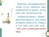 6 芣苢 课件—高中语文部编版(2019)必修上册