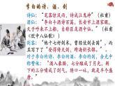 8 梦游天姥吟留别 课件—高中语文部编版(2019)必修上册