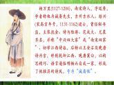 6-3 插秧歌 课件—高中语文部编版(2019)必修上册