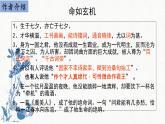 虞美人李煜 课件—高中语文部编版(2019)必修上册