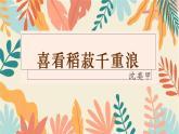 4 喜看稻菽千重浪 课件—高中语文部编版(2019)必修上册