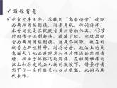 9 念奴娇 课件—高中语文部编版(2019)必修上册