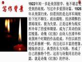 2-2 红烛 课件—高中语文部编版(2019)必修上册