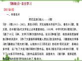 2021-2022学年高中语文人教版选修《中国现代诗歌散文欣赏》课件:诗歌部分+第一单元+那一串记忆的珍珠
