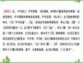 2021-2022学年高中语文人教版选修《中国现代诗歌散文欣赏》作业课件:散文部分+第二单元+黄鹂——病期琐事