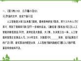 2021-2022学年高中语文人教版选修《中国现代诗歌散文欣赏》作业课件:散文部分+第二单元+美